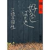 円生 好色ばなし (朝日文庫)