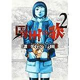 園田の歌 2 (2巻) (ヤングキングコミックス)