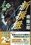 土方歳三〈3〉新撰組 (徳間文庫)