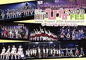 【Amazon.co.jp限定】Hello! Project 20th Anniversary!! Hello! Project ひなフェス 2019 【モーニング娘。'19 プレミアム】 (DVD) (オリジナルポストカード付)