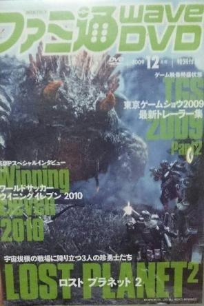 ファミ通 Wave ウェイブ 付録 未開封 DVD 2009...