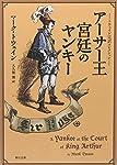 トウェイン完訳コレクション  アーサー王宮廷のヤンキー (角川文庫)