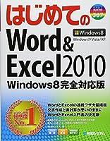 はじめてのWord&Excel2010Windows8完全対応版 (BASIC MASTER SERIES)