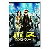 ボス その男シヴァージ [DVD]