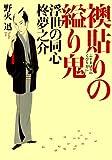 ([の]3-1)襖貼りの縊り鬼 浮世の同心 柊夢之介 (ポプラ文庫)