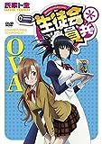 生徒会役員共*OVA[DVD]