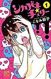 シカバネ★チェリー 1 (プリンセス・コミックス)