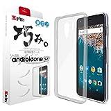 【 Android One S2 ケース - 巧み。シリーズ - 】 DIGNO G 601KC ケース カバー スマホの美しさを魅せる【極薄 0.8mm】TPU クリア OVER's 4点セット (クリアケース*1 , 液晶保護フィルム*1 , アルコールパッド*1 , ミニクロス*1) 365日保証付き
