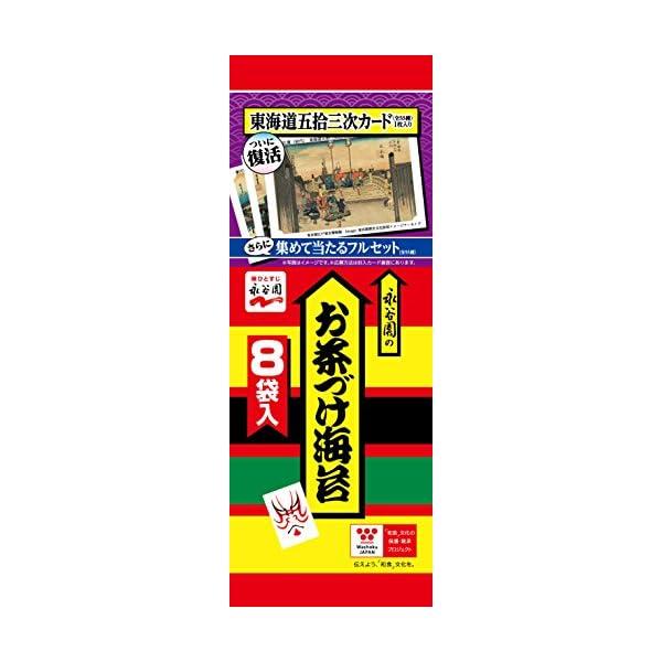 永谷園 お茶づけ海苔 8袋入の商品画像