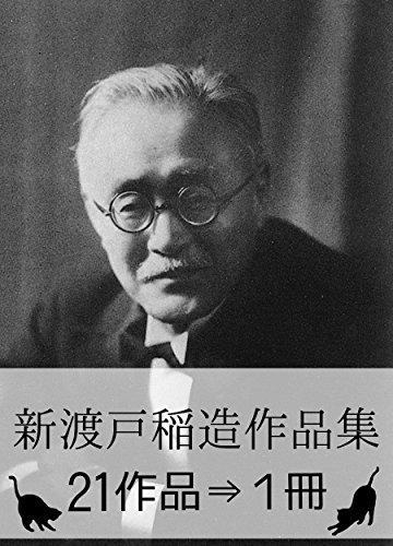 『新渡戸稲造作品集・21作品⇒1冊』の詳細を見る