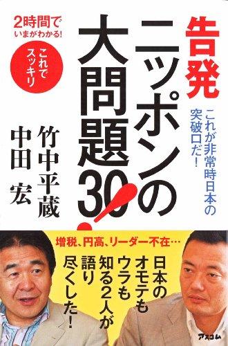 2時間でいまがわかる! 告発 ニッポンの大問題30! (2時間でいまがわかる!)の詳細を見る