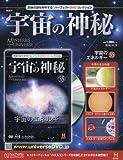 宇宙の神秘全国版(55) 2016年 10/19 号 [雑誌]