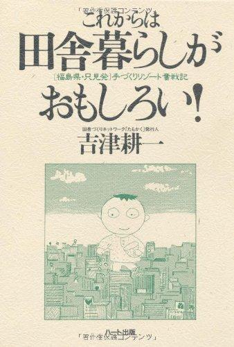 これからは田舎暮らしがおもしろい!―〈福島県・只見発〉手づくりリゾート奮戦記