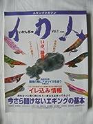 イカ人(いかんちゅ) 2010年 09月 21日号 Vol.11 [雑誌]