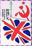 スマイリーと仲間たち (1981年) (Hayakawa novels)