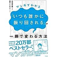 【Amazon.co.jp限定】マンガでわかる「いつも誰かに振り回される」が一瞬で変わる方法 暗示カード+PLUS