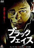 ブラックフェイス[DVD]