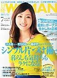 日経WOMAN7月号 画像
