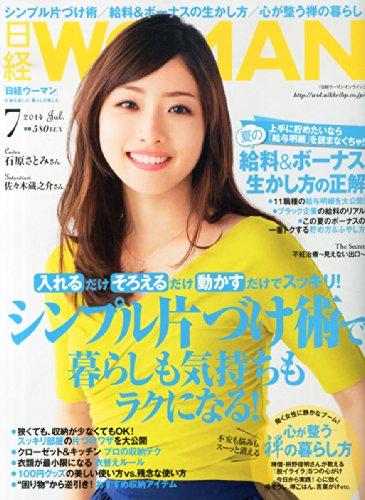 日経WOMAN7月号の詳細を見る