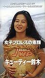 女子プロレスの素顔 キューティー鈴木[DVD]