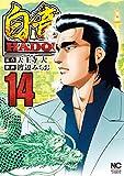 白竜HADOU (14) (ニチブンコミックス)