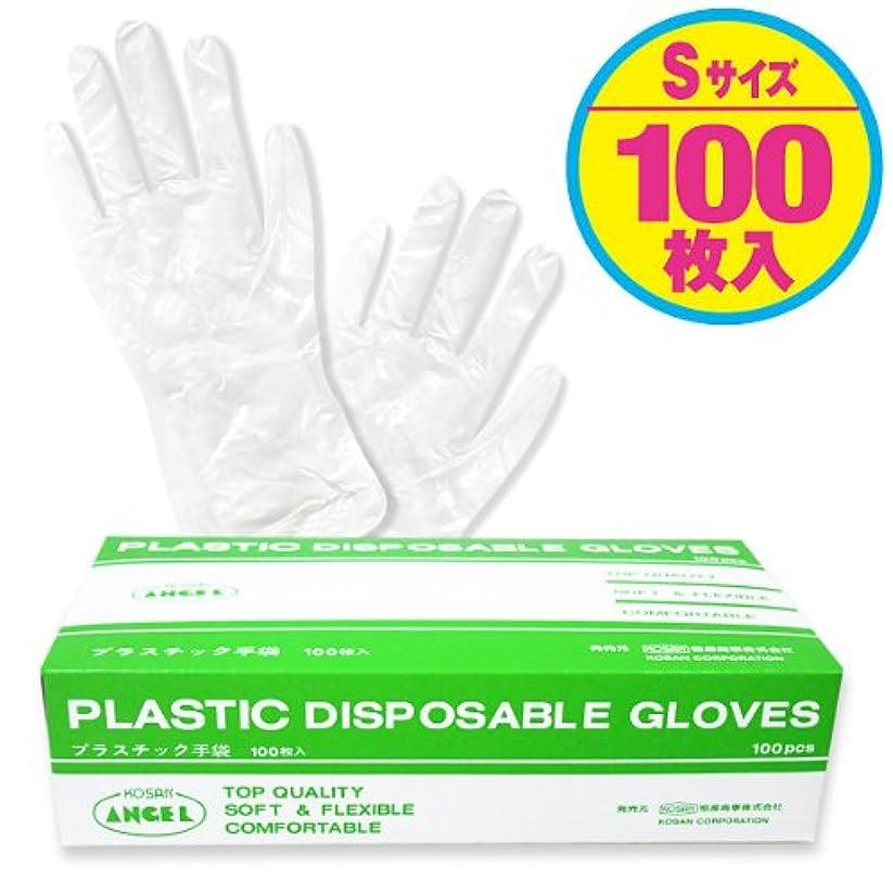 おなかがすいた耐えられる劇作家使い捨て【プラスチック手袋/Sサイズ 】 高伸縮性プラスチック手袋/パウダーイン 《高品質?医療機関でも使用》