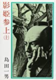 影姫参上 (上) (春陽文庫)