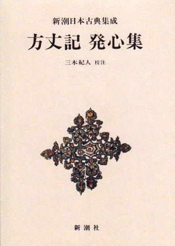 方丈記 発心集  新潮日本古典集成 第5回の詳細を見る