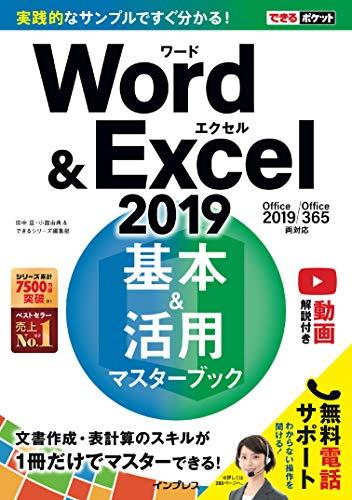 できるポケットWord&Excel 2019 基本&活用マスターブック Office 2019/Office 365両対応 できるポケットシリーズ