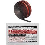 【おすすめセット】エーモン 静音計画 風切り音防止テープ 2650 + 両面テープ前処理剤 1700