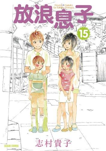 放浪息子15<放浪息子> (ビームコミックス)