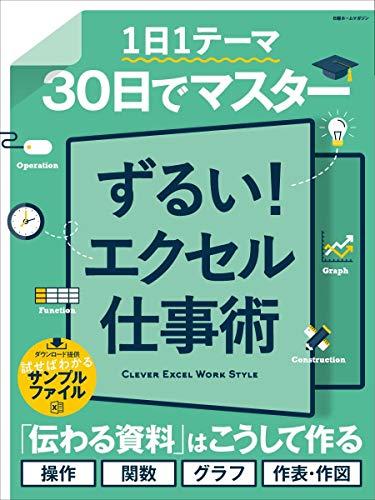 30日でマスター ずるい!  エクセル仕事術 (日経ホームマガジン)