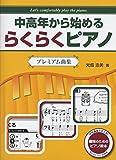 中高年から始める らくらくピアノ プレミアム曲集