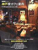 神戸夜カフェ案内―三宮・元町周辺カフェで見つける夜の遊び方 (Grafis Mook Cafe.mag area guide wes)