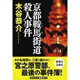 京都鞍馬街道殺人事件 (祥伝社文庫)