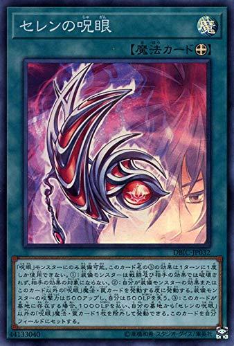 遊戯王カード セレンの呪眼(スーパーレア) インフィニティ・チェイサーズ(DBIC) | 装備魔法 スーパー レア