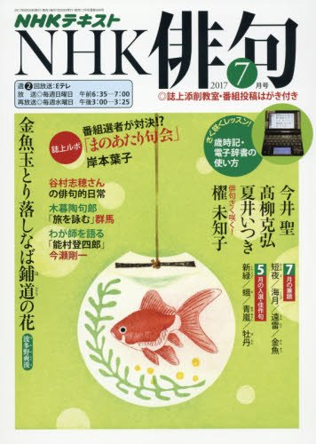 NHK 俳句 2017年7月号 [雑誌] (NHKテキスト)