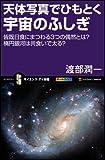 天体写真でひもとく宇宙のふしぎ (サイエンス・アイ新書)