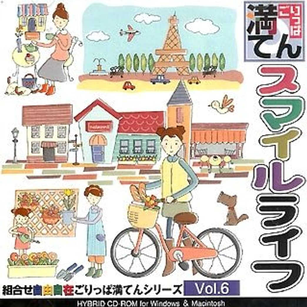 ごりっぱ満てんシリーズ Vol.6「スマイルライフ」