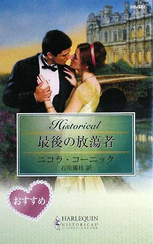 最後の放蕩者 (ハーレクイン・ヒストリカル・ロマンス)