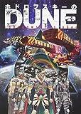 映画『ホドロフスキーのDUNE』劇場用パンフレット 画像