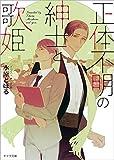正体不明の紳士と歌姫 (キャラ文庫)