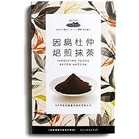 因島杜仲茶焙煎抹茶 40g 国産 送料無料 粉末 ノンカフェイン 赤ちゃん 妊婦 無農薬 健康茶 ダイエットティー