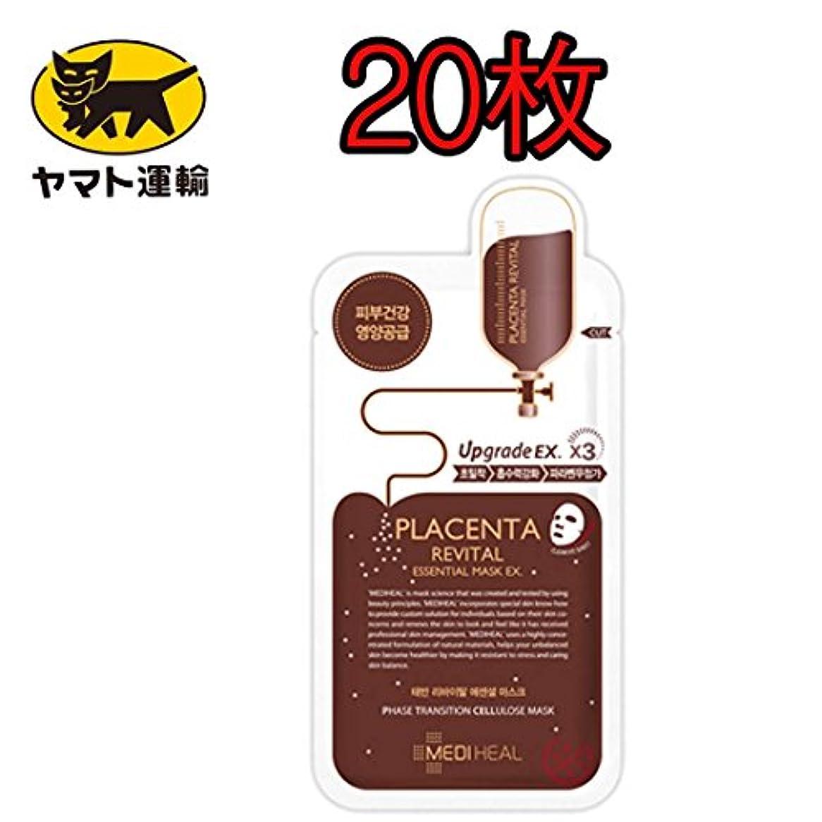 不忠自分のために櫛メディヒール [韓国コスメ Mediheal] プラセンタ リバイタル エッセンシャル マスクREX 皮膚健康/栄養供給 (20枚) Upgrade Mediheal Placenta Revital Essential Mask 20 piece. [並行輸入品]