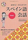話せる!はじめてのスペイン語会話 (CDブック)