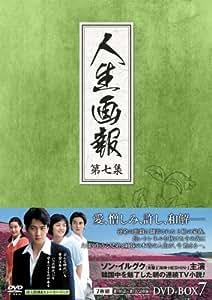 人生画報 DVD-BOX7