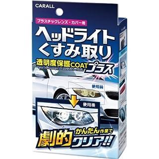 オカモト産業(CARALL) ヘッドライトクリーナー ヘッドライトくすみ取り透明度保護COATプラス プラスチックレンズ・カバー用 2070