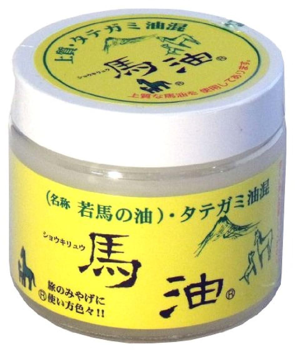 高尚な化合物壮大ショウキリュウ 馬油(若馬の油) 80ml