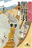 黒揚羽―ぐずろ兵衛うにゃ桜 (幻冬舎文庫)