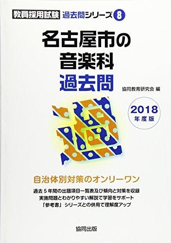 名古屋市の音楽科過去問 2018年度版 (教員採用試験「過去問」シリーズ)